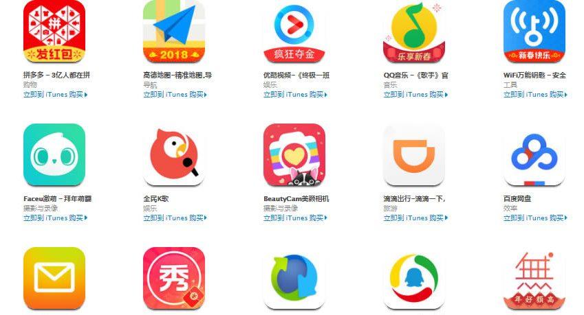 แอพซื้อของจากจีน
